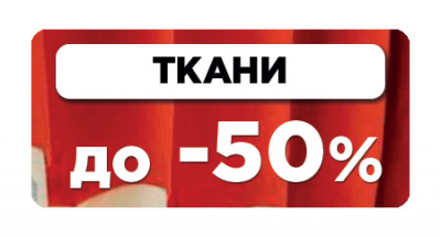 Ткани до -50%