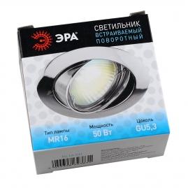 Точечный светильник KL1A CH Эра литой простой поворотный MR16, 12V, 50W хром