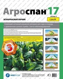 Укрывной материал Агроспан 17, 1,6x10м