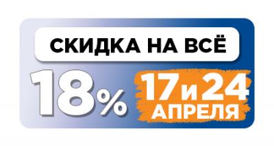 Скидка 18% в апреле!