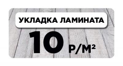 Настил ламината за 10 рублей от 15м2!