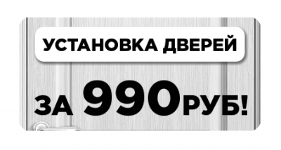 Установка дверей за 990руб!