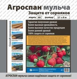 Мульчирующий материал Агроспан 60, 2,1x8м