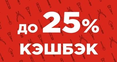 Кэшбэк до 25%!