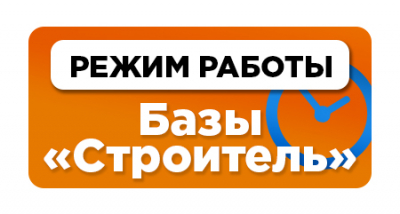 """Режим работы Базы """"Строитель"""""""