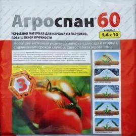 Мульчирующий материал Агроспан 60, 1,6x10м