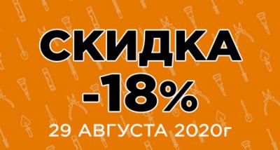 Скидка 18% в августе!