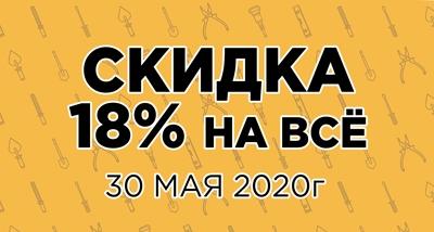 Скидка 18% в мае!