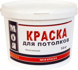 "Краска для потолков ВД ТМ ""Моя краска"" 14кг"