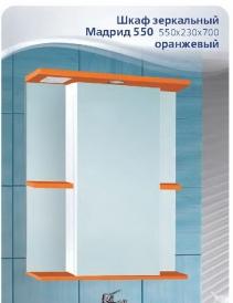 Шкаф зеркальный Vako Мадрид 550 свет оранжевый