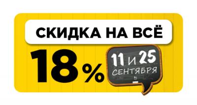 Скидка 18% в сентябре!