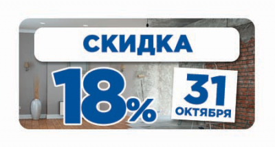 Скидка 18% в октябре!