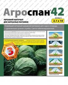 Нетканый материал Агроспан 42, 2,1x10м
