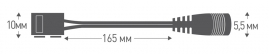Соединитель для LED лент 5050 и блока питания Camelion SLC-03 3шт