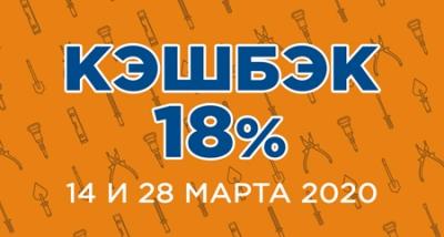 Кэшбэк 18%!