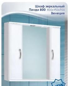 Шкаф зеркальный Vako Панда 800 Венеция